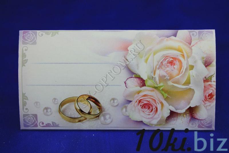 Банкетные карточки 20 шт. в упаковке, арт. 057-038 Свадебные приглашения и рассадочные карточки в России