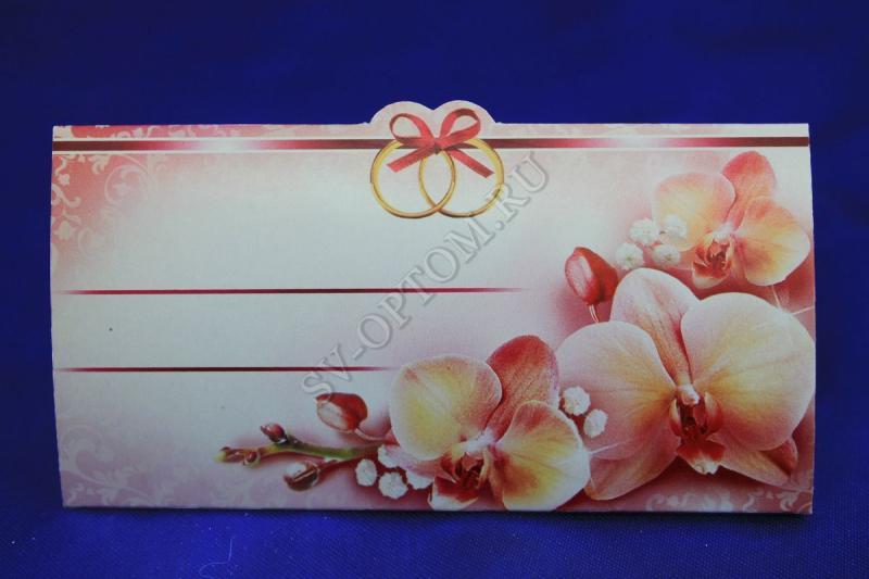 Банкетные карточки 20 шт.в упаковке, арт. 057-037