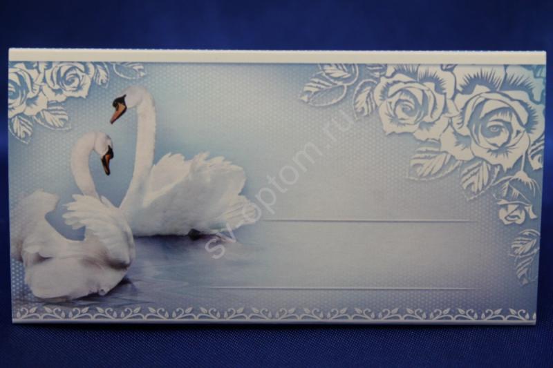 Банкетные карточки В-176, 20шт.в упак-ке, арт.057-024