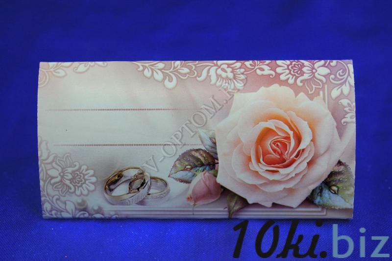 Банкетные карточки В-177 (20 шт. в упаковке), арт. 057-031 Свадебные приглашения и рассадочные карточки в России