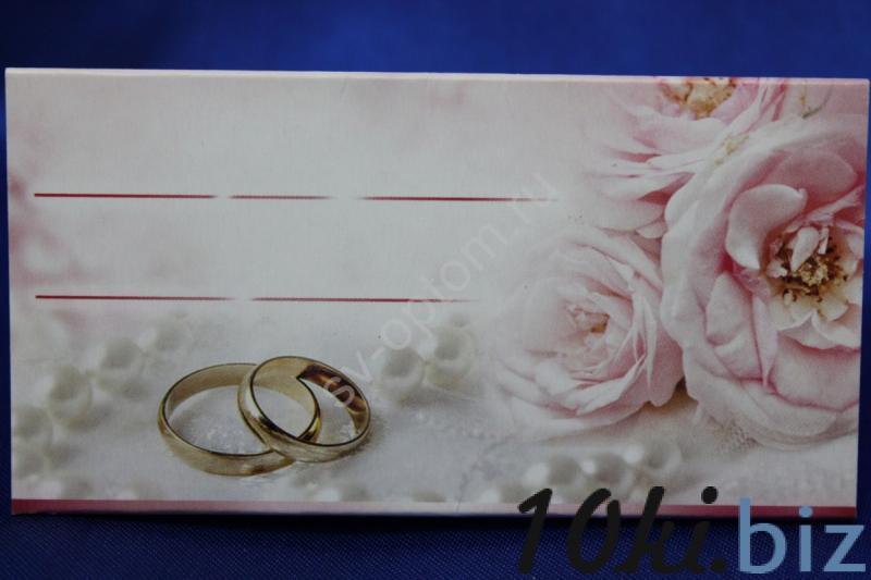 Банкетные карточки В-185, 20шт.в упак-ке, арт.057-025 Свадебные приглашения и рассадочные карточки в России