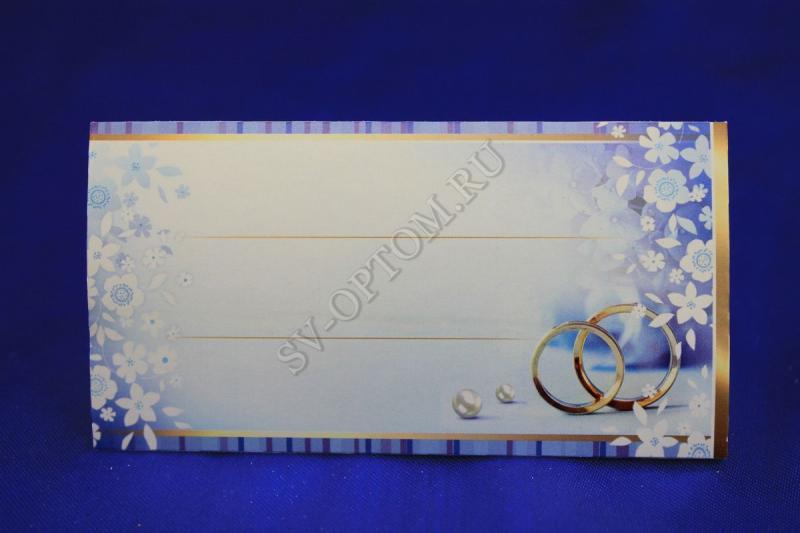 Банкетные карточки В-199 (20 шт. в упаковке)  арт.057-030