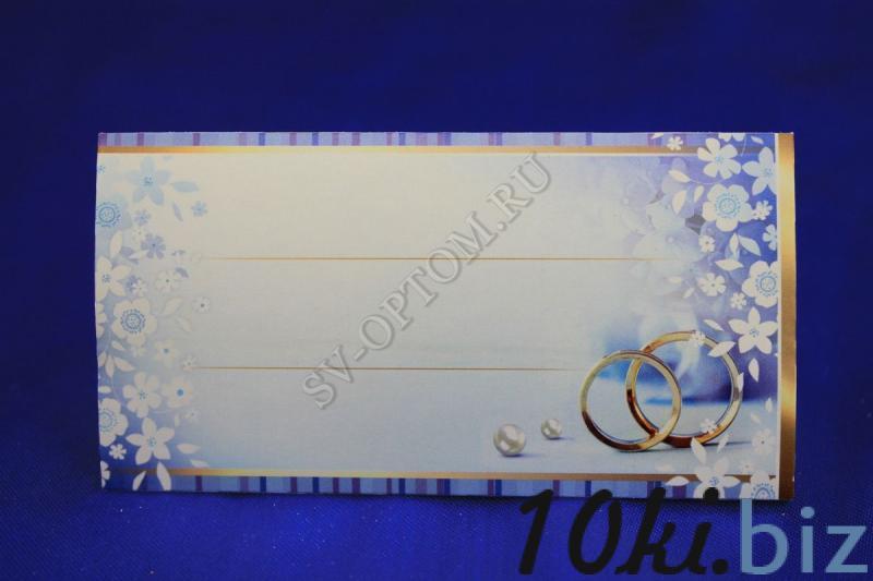 Банкетные карточки В-199 (20 шт. в упаковке)  арт.057-030 Свадебные приглашения и рассадочные карточки в России