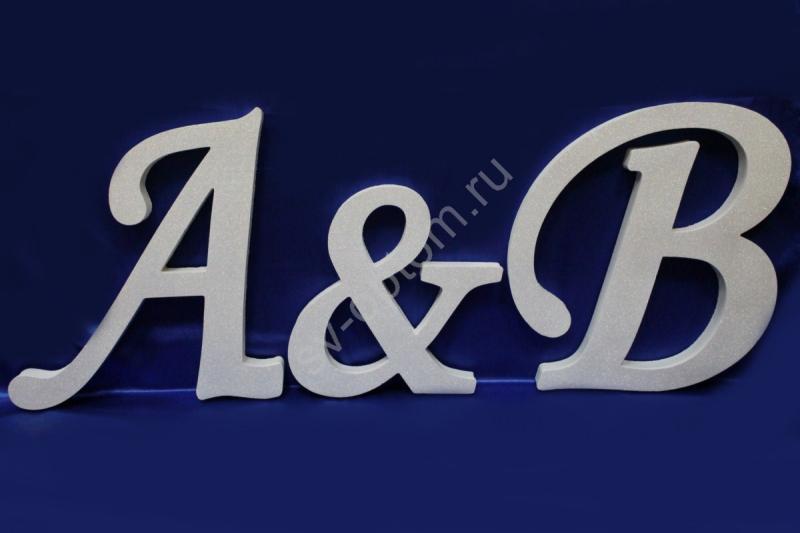 """Буквы """"A&B"""" (белый). Укажите Ваши буквы в комментарии. арт. 005-008"""