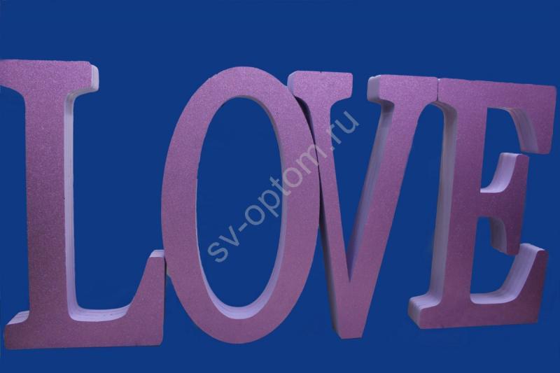 """Буквы """"LOVE"""" (сиреневый) пенопласт. Высота 1метр арт. 005-120"""