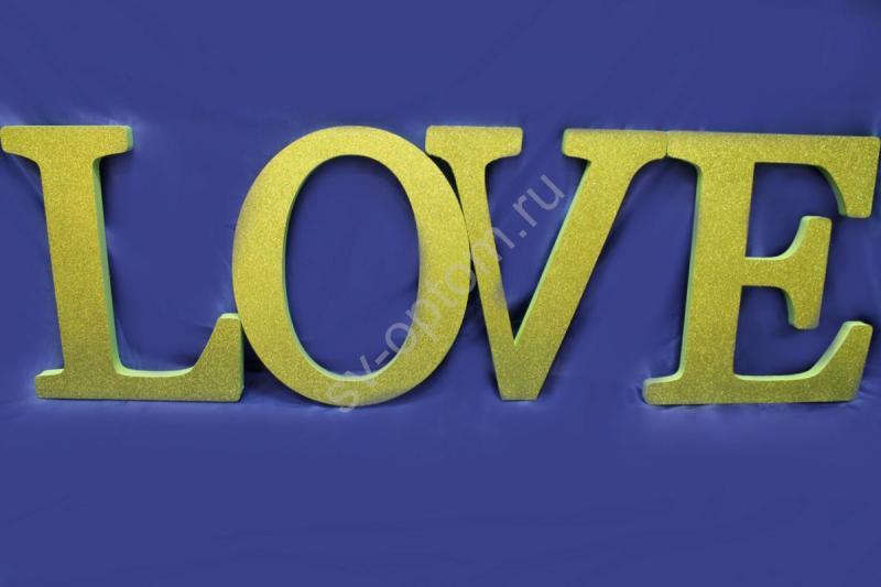 "Буквы ""LOVE"" 153х50см (салатово-золотой) пенопласт арт.005-016"