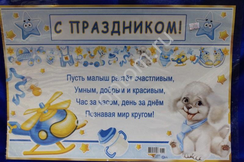 """Гирлянда+плакат """"С Праздником"""" для новорожденного, 700-368Т"""