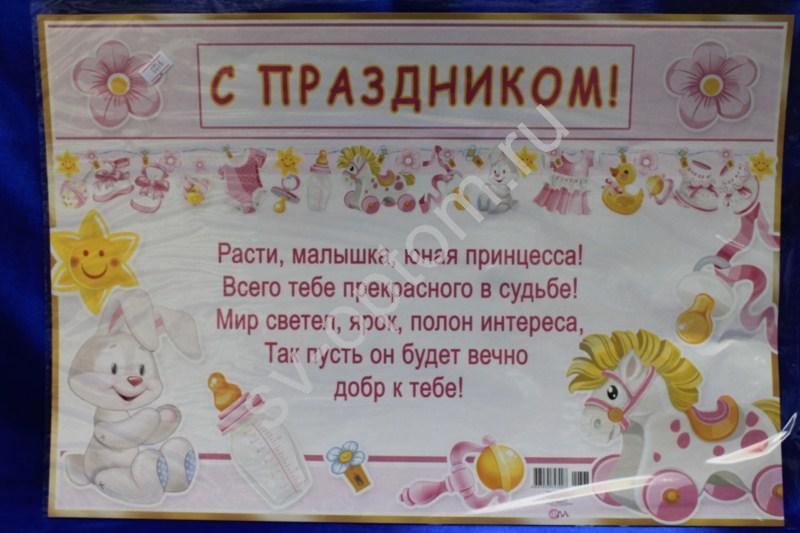 """Гирлянда+плакат """"С Праздником"""" для новорожденной, 700-367Т"""