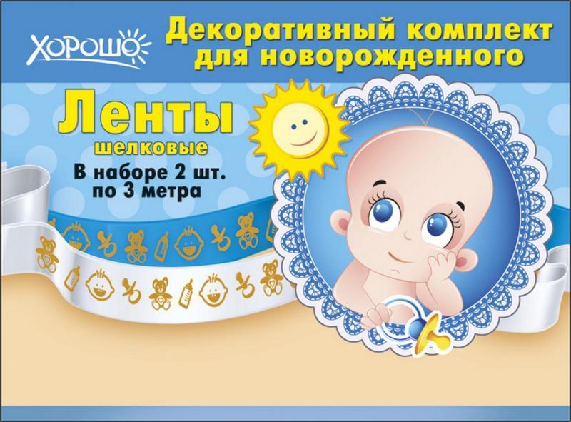 Декоративный комплект лент для новорожденного 52.61.037 арт. 145-066