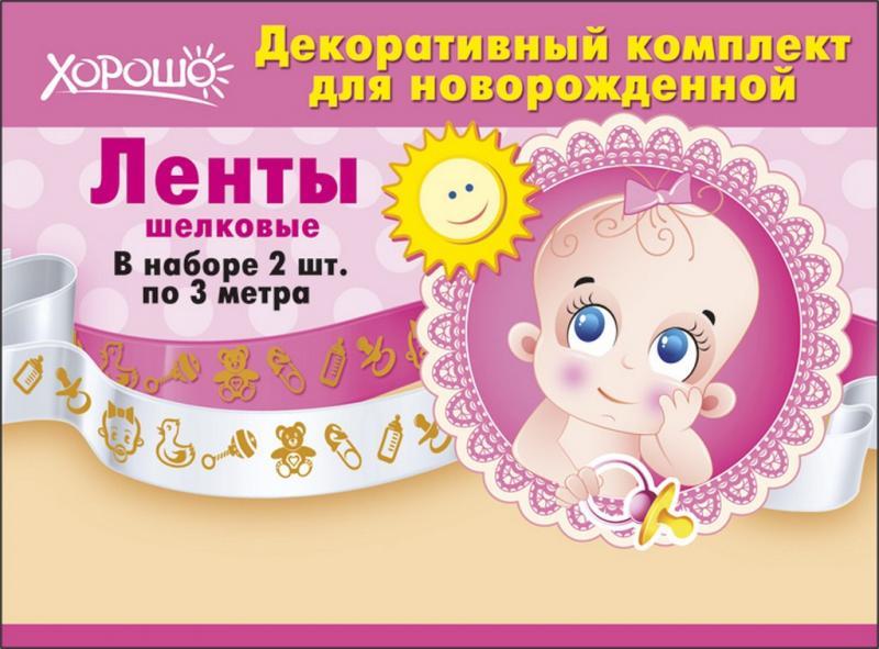 Декоративный комплект лент для новорожденной 52.61.036 арт.145-065