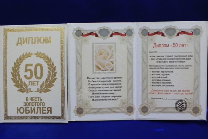 """Диплом """"50 лет"""" арт. 080-040"""