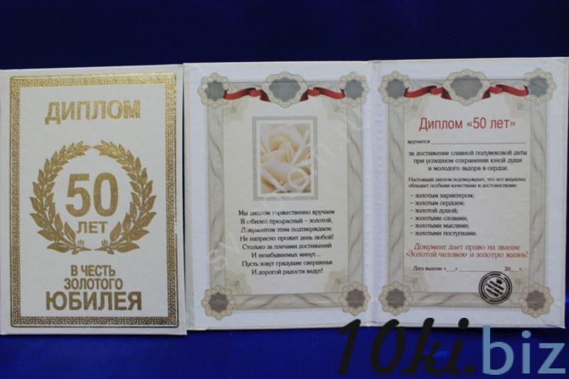 """Диплом """"50 лет"""" арт. 080-040 Сувенирные значки, награды в России"""