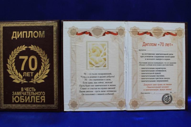 """Диплом """"70 лет"""" арт. 080-041"""