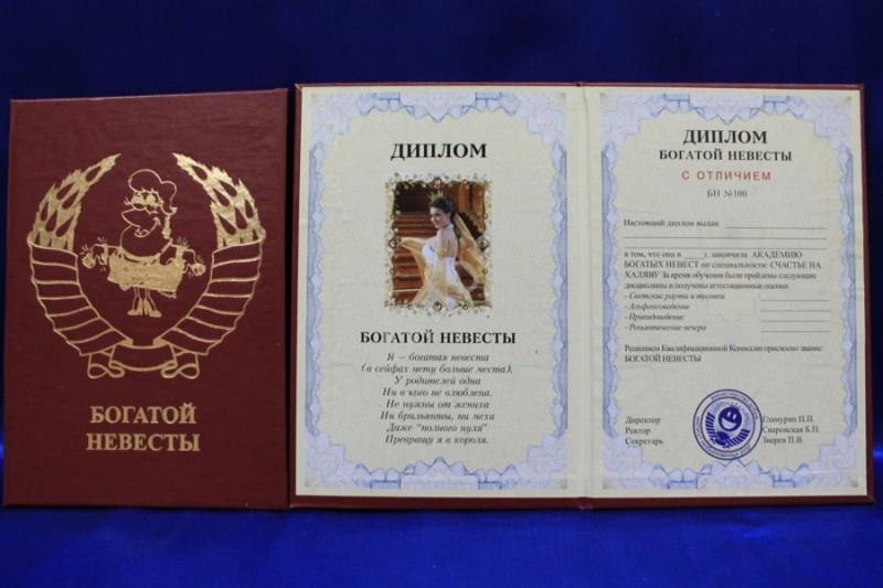 Диплом богатой невесты арт. 080-030