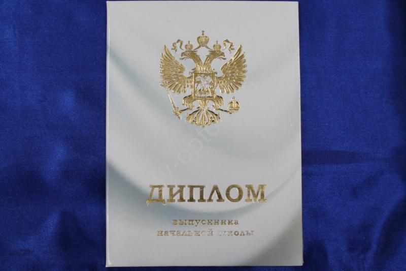 Диплом выпускника начальной школы белый с золотом А5 арт. 080-072