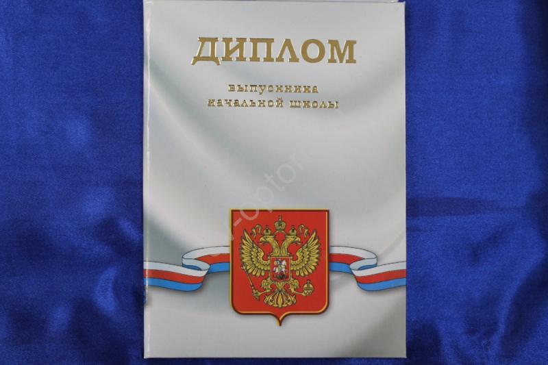 Диплом выпускника начальной школы белый с красным гербом А5 арт. 080-070