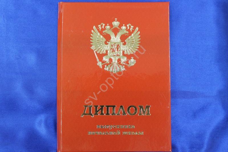 Диплом выпускника начальной школы красный с гербом А5 арт. 080-069