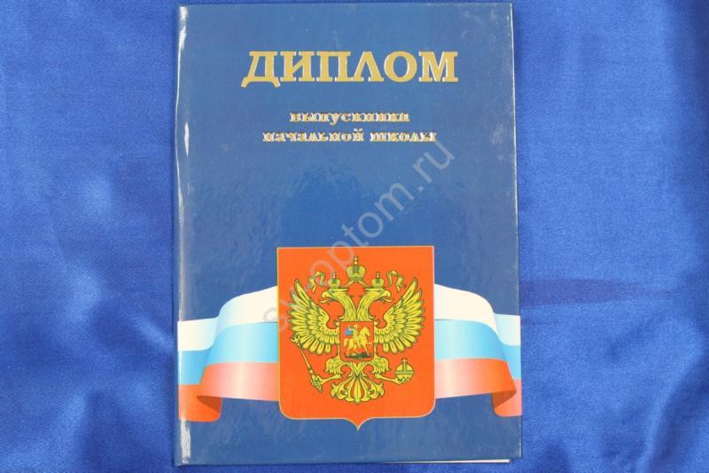 Диплом выпускника начальной школы синий А5 арт. 080-071