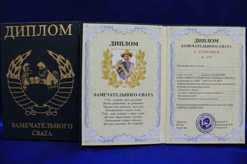 Диплом замечательного свата арт. 080-006
