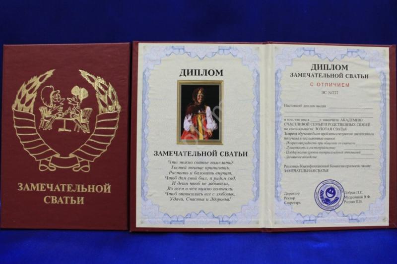 Диплом замечательной сватьи арт. 080-017