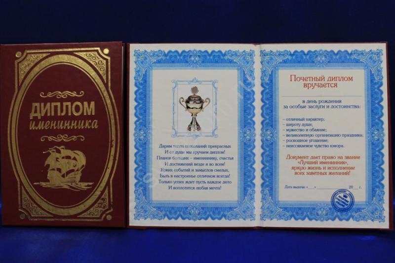 Диплом именинника арт. 080-004