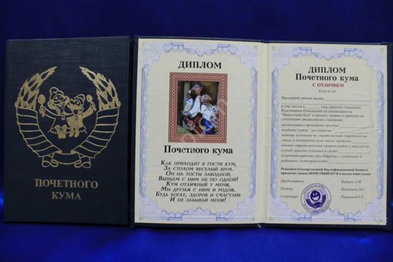 Диплом почетного кума арт. 080-010