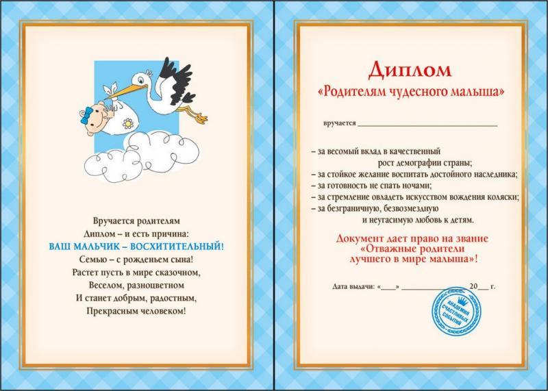 Диплом родителям чудесного малыша. 51.52.060 , арт. 145-061