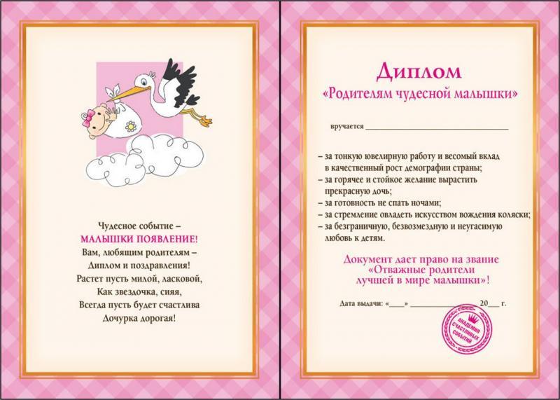 Диплом родителям чудесной малышки  51.52.061 арт. 145-062