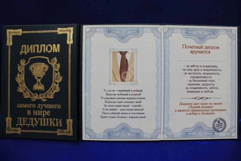 Диплом самого лучшего в мире дедушки арт. 080-014