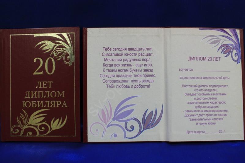 "Диплом юбиляра ""20 лет"" арт. 080-032"
