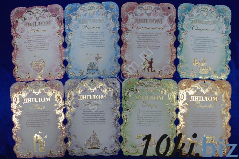 Дипломы-свитки арт. 080-065 Сувенирные значки, награды в России
