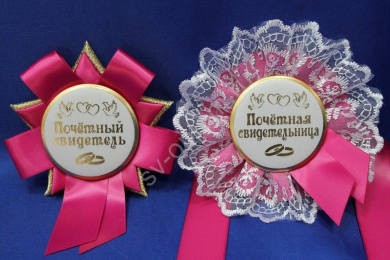 """Значки """"орден и браслет"""" малиновые арт.042-013"""