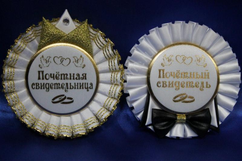 """Значки """"Почетный свидетель"""" бело-золотые с бабочкой и короной арт. 042-034"""