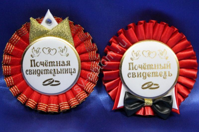 """Значки """"Почетный свидетель"""" красные с бабочкой и короной арт. 042-033"""