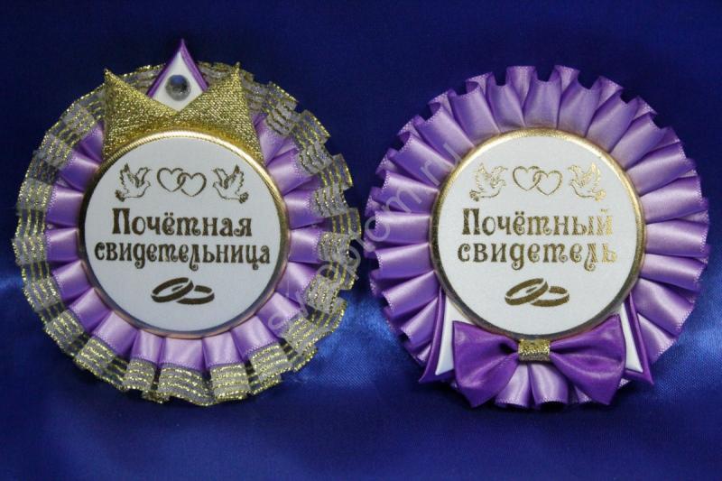 """Значки """"Почетный свидетель"""" фиолетовые с бабочкой и короной арт. 042-032"""
