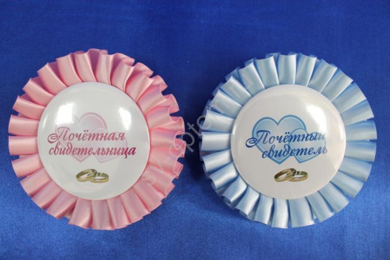 """Значки атласные """"Почетный свидетель"""" розово-голубые арт. 042-064"""