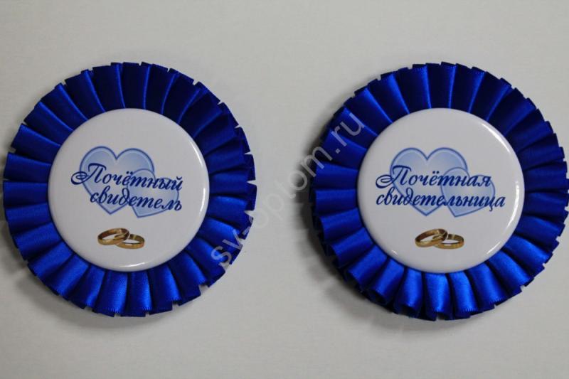 """Значки атласные """"Почетный свидетель"""" синие арт. 042-072"""