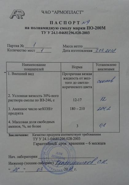 Смола полиамидная марки ПО-200 М (отвердитель)