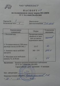 Фото  Смола полиамидная марки ПО-200 М (отвердитель)