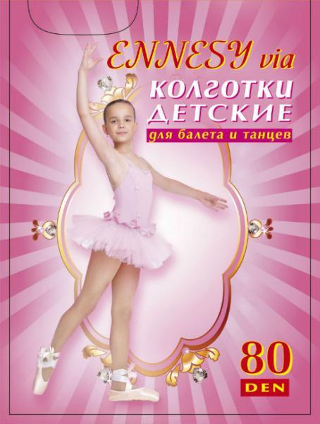 АКЦИЯ !!! Колготки для танцев 80 ден !!!