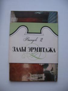 Фото Почтовые открытки (карточки), открытки, Города, Ленинград Залы ЭРМИТАЖА комплект 10 открыток выпуск 2  1968