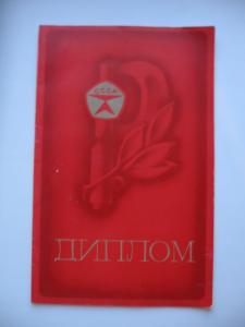 Фото Дипломы  Грамоты Диплом Знак качества