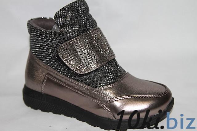 Ботинки С992-С605 guncolor Демисезонная детская и подростковая обувь в России