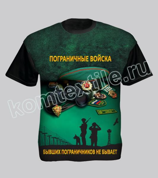 """Футболка """"Пограничные войска"""""""