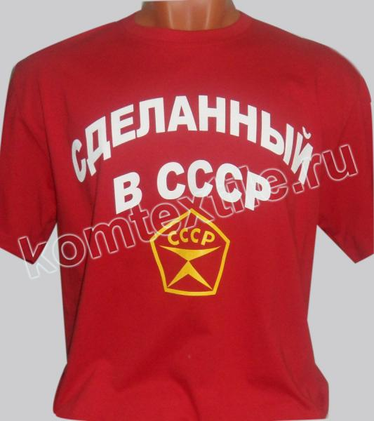 """Футболка  """"СДЕЛАННЫЙ В СССР"""""""