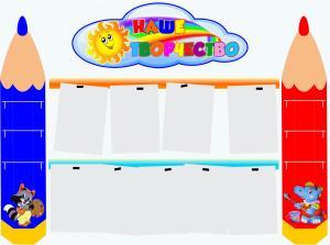 Фото 5.. Стенды для детских садов Стенд