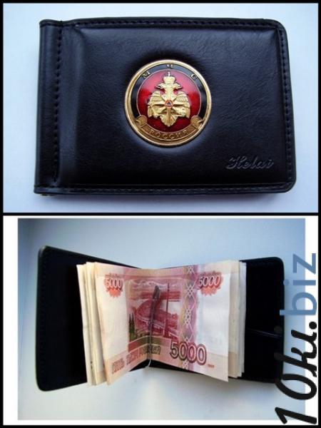 Зажим для денег с жетоном -  МЧС Кошельки и портмоне в России