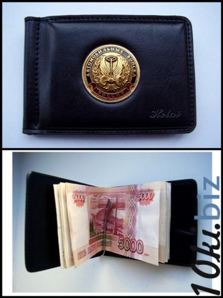 Зажим для денег с жетоном - Автомобильные войска Кошельки и портмоне в России