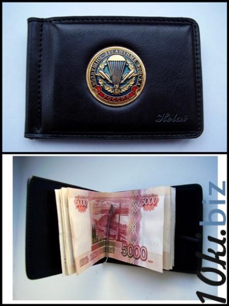 Зажим для денег с жетоном - ВДВ СА Кошельки и портмоне в России