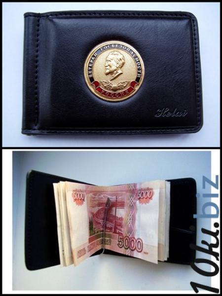 Зажим для денег с жетоном - Ветеран госбезопасности Кошельки и портмоне в России